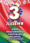 Живи, цвети, моя Беларусь