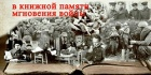 В книжной памяти мгновения войны