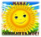 Моя мама - солнышко, я её подсолнушек