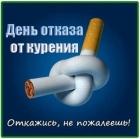 19 ноября - День отказа от курения