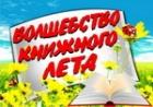По книжным тропинкам лета