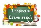 Мой край завецца Беларусь