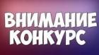 """Конкурс """"Лучший читатель лета"""""""