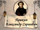 Читая Пушкина сегодня