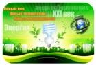 Энергосбережение - инвестиции в будущее