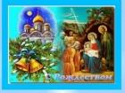 Рождество Христово – Славите!