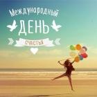 Мы дарим счастье...