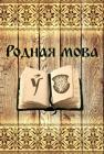 Давайце чытаць беларускую кнігу