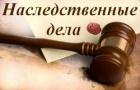 Бесплатная консультация по теме «Наследство»