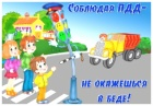Знаки дорожные, детям знать положено