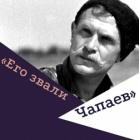 Его звали Чапаев
