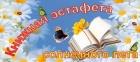 Книжная эстафета солнечного лета