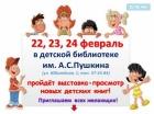 Выставка-просмотр новых детских книг 22-24 февраля