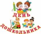 День дошкольника