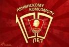 Комсомольцы – герои Великой Отечественной войны