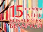 Сегодня ты – библиотекарь!