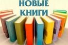Знакомьтесь! Новые книги