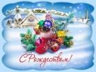 Предчувствие Рождества