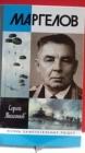 Книга о знаменитом человеке