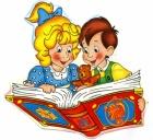 Посвящение в читатели