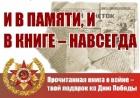 Звездные книги Великой войны