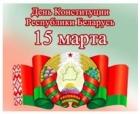 Мы - граждане Республики Беларусь